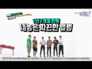 150930 Weekly Idol ep.218 CNBLUE (рус.саб)