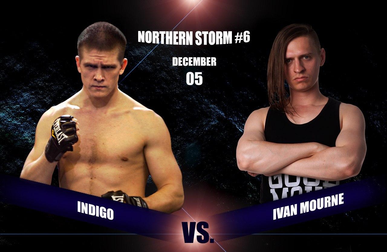 Индиго против Ивана Морна