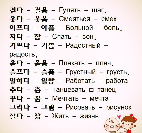 Корейский стих для тебя
