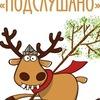 Подслушано:Яковлевка