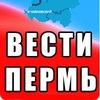 Вести Пермь | Новости Перми