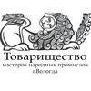 Товарищество мастеров народных промыслов.