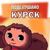 Подслушано Курск Розыгрыши