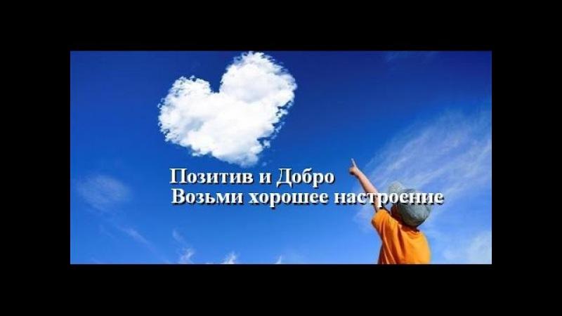 Доброе, позитивное видео. Ни кого не оставит равнодушным www.mwcom.ru