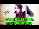 SLIMZ - ОБСЕРЕНЬКАЮСЬ / КАРИНА СТРИМЕРША / OUTLAST