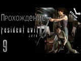 Прохождение Resident Evil 0 (Zero) HD Remaster [#9] PC [1080p]