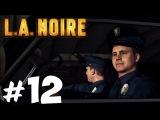 Прохождение L.A. Noire: Часть 12 - Здравствуй отдел убийств