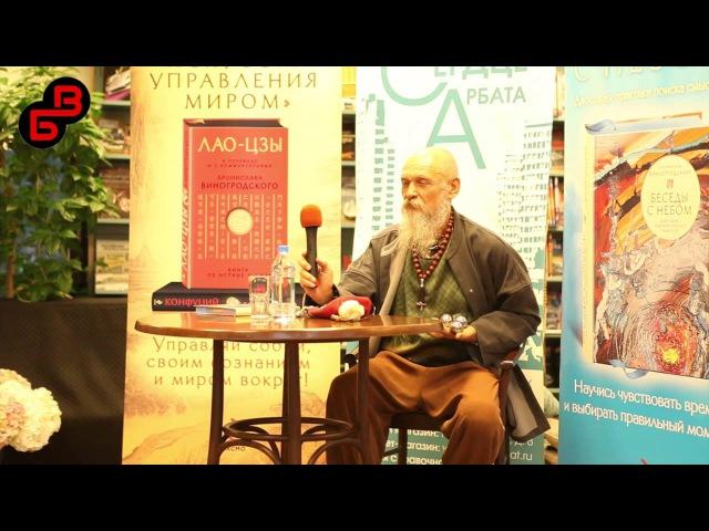 Б. Виногродский Беседы с Небом: встреча с читателями в Доме Книги на Новом Арбате 24.09.14 HD