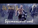 Британский гнев #1 - Рим должен быть разрушен! [Total War: Rome II - Imperator Augustus]