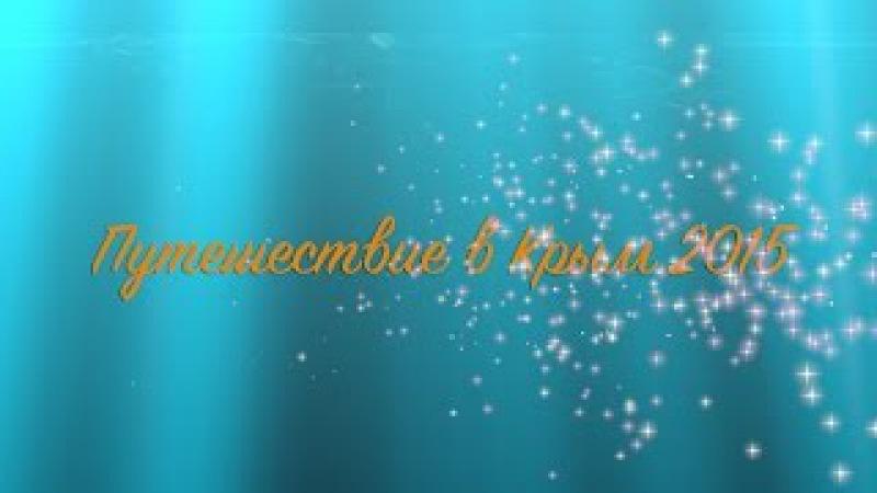 Крым в сентябре - Коктебель - Морячок Папай - Морская прогулка - Карадаг - Дельфинарий