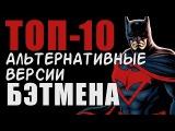 [ТОП] Топ-10 Альтернативных Версий Бэтмена| By Geek Squad