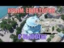Крым. Евпатория с высоты птичьего полета