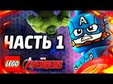 LEGO Marvel's Avengers Прохождение Часть 1 НЕВЕРОЯТНЫЙ ХАЛК Первый взгляд обзор 1080p 60fps #игры