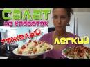 Салат из рукколы и креветок