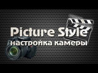 Picture Style - настройка камеры