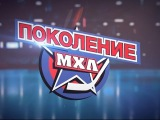 «Поколение МХЛ». Выпуск №2