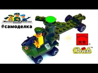 Обзор игрушек лего для мальчиков. Конструктор Брик - Самоделка. #LEGO