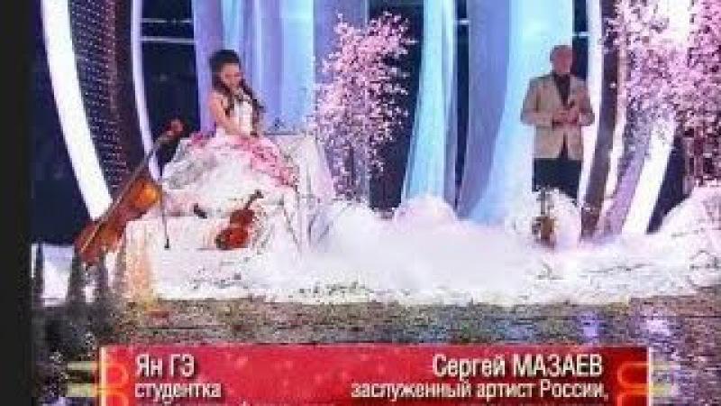 Сергей Мазаев и Ян Гэ - Ноктюрн. 2010 г.