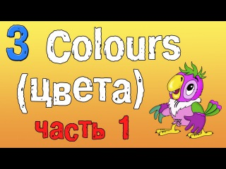 Урок 3. Учим цвета на английском языке. (часть первая)