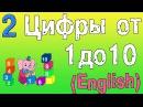 Урок 2. Цифры на английском языке!
