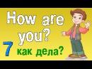 Урок 7. Английский для детей. Учимся по английски задавать вопрос - как дела