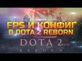 Как поставить конфиг и FPS в Dota 2 Reborn