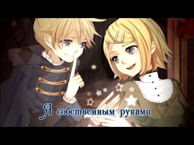 Kagamine Len Kagami no mahou rus sub