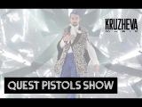 Quest Pistols Show - Жара