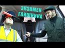 Таксист Русик. Экзамен ГАИшника