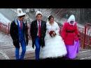 Свадьба братьев КУМАР БЕГИМАЙ *** КУТМАН АЛИНА той красноярск