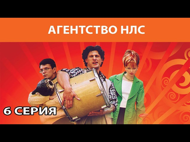 Агентство НЛС Сериал Серия 6 из 16 Феникс Кино Комедия