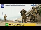 ОБСЕ: Украинские военные поставили ДНР на грань экологической катастрофы Новости Украины Сегодня