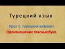 Турецкий язык Урок 1 Турецкий алфавит Часть1 Произношение гласных