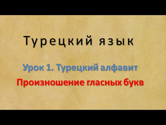 Турецкий язык. Урок 1. Турецкий алфавит. Часть1. Произношение гласных