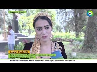 Девушка-дворник из Душанбе вошла в десятку самых красивых женщин мира