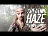 0Creating Haze in Photoshopгн789