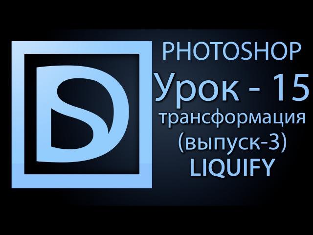 Photoshop для начинающих 15 (фильтр Liquify) трансформация выпуск-3