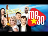 Русский Шансон Лучшие Песни - ТОП 30 - 2016