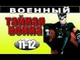 Тайная война 11-12 серия о разведчиках военные фильмы