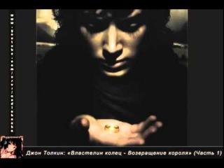Властелин колец   Возвращение короля Аудио книга слушать онлайн Джон Толкин  Часть 1