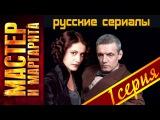Мастер и Маргарита 1 серия  (фильм 2005) Русские сериалы