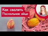 Пасхальное яйцо из шерсти  Валяние, мастер-класс   Wool Felting tutorial Easter eggs