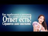 Как зарабатывать без усилий и вложений до 100 руб в день? Ответ есть!