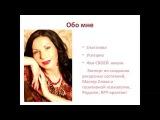 Анна Овчинникова - «Когда женщина ХОЧЕТ… »