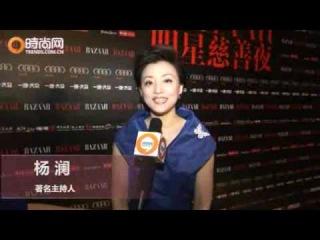 Crystal Liu interview at Bazaar Star Charity Night 2009