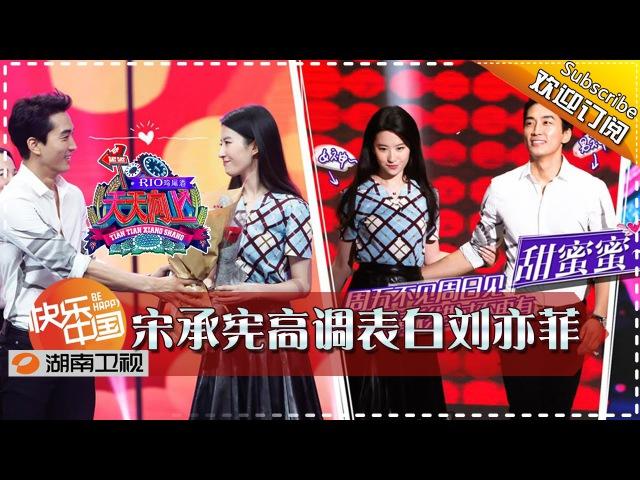 《天天向上》20150920期 宋承宪高调表白刘亦菲 Day Day Up Chengxian Song Confesses to Yifei Liu【湖南卫视官方2