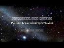 Русский Бермудский треугольник Аномальная зона Молебка