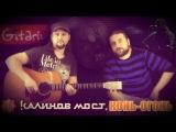 Конь-Огонь - КАЛИНОВ МОСТ Как играть на гитаре (3 партии) Аккорды, табы - Гитарин