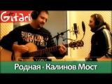 Родная - КАЛИНОВ МОСТ Как играть на гитаре (4 партии) Табы, аккорды - Гитарин