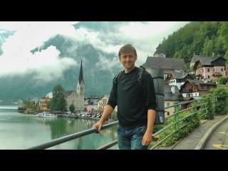 Большое ЕвроПутешествие. Часть 5 - Австрийский уик-энд (5/7) HD